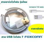 สาย USB ไอโฟน 7 และ 7 Plus ยี่ห้อ Foxconn (มีราคาส่งและปลีก)