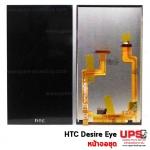 ขายส่ง ชุดหน้าจอ HTC Desire Eye (M910x) งานแท้