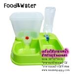 ที่ให้น้ำและอาหารสุนัข สีเขียว (เปลี่ยนขวดน้ำได้) (พร้อมส่ง)