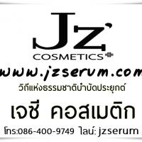 ร้านเจซี คอสเมติก Jz Cosmetics