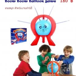 Boom Boom Balloon เกมสนุก เหมาะกับงานปาร์ตี้ เล่นได้ทุกเพศ ทุกวัย