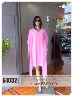 เดรสคลุมชีฟอง Chiffon Cover Dress (ชมพู)