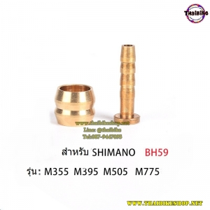 ตาไก่ดิสน้ำมัน SHIMANO BH-59 สำหรับรุ่น M355/395/446/615