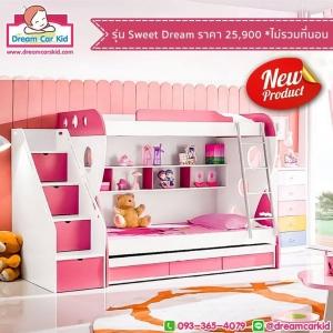 เตียง2ชั้น รุ่น Sweet Dream bunk bed ( NEW MODEL )