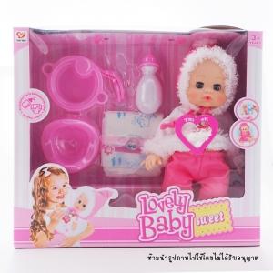 Lovely Baby ตุ๊กตาเด็กทารก ทานน้ำ ปัสสาวะได้ พร้อมอุปกรณ์ทานอาหาร
