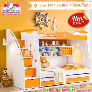 เตียง2ชั้น รุ่น Star bunk bed ( NEW MODEL )