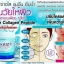 LS Celeb Omatiz Collagen Peptide โอเมทิซ คอลลาเจน เพียว100% 250,000 mg thumbnail 3