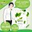 ผลิตภัณฑ์น้องใหม่ Colly Chlorophyll Plus Fiber สารสกัดคลอโรฟิลล์ กลิ่นหอมชาเขียว ล้างสารพิษ ผิวสวยจากภายใน thumbnail 2