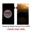 หน้าจอใน Samsung Galaxy Grand Prime G530