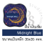 หมึกปั๊มพลาสติก สีน้ำเงิน Midnight blue thumbnail 1