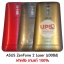ฝาหลัง ASUS ZenFone 2 Laser (Z008D) ZE550ML, ZE551ML