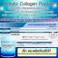 LS Celeb Omatiz Collagen Peptide โอเมทิซ คอลลาเจน เพียว100% 250,000 mg thumbnail 7