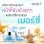 Merci Sleeping MaskII 1 กระปุก (Size Mini 10g) ใหม่!!! ขนาดมินิ 10 กรัม thumbnail 1