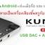 ขาย FiiO E18 KUNLUN ขุมพลังแห่ง Android USB DAC + Amplifier สำหรับมือถือ Android เปลี่ยนมือถือของคุณให้เป็นเครื่องเสียงชั้นหรูได้ง่ายๆ thumbnail 2