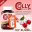 Colly Acerola VitaminC 31500mg คอลลี่ อะเซโรล่า เชอร์รี่ วิตามินซี (45เม็ด/กระปุก) thumbnail 1