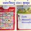 Thai-English Learning Garden แผ่นเรียนรู้ 2 ภาษา รุ่น 2in1 สุดคุ้ม thumbnail 1