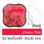 หมึกปั๊มพลาสติก สีชมพู Cherry Pink thumbnail 1