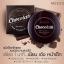 Meeso Chocolate Primer Foundation Powder SPF50 PA+++ (Made in Korea) thumbnail 1