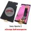 หน้าจอ Sony L36h Sony Xperia Z (C6602) จอชุด+ทัช.