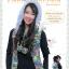 หนังสือพื้นฐานการถักอีซี่นิตภิญญ์ PINN EAZY KNIT III thumbnail 1
