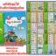 หนังสือ E-BOOK ชุดภาษาไทย – Eng หนังสือสื่อการเรียนรู้ thumbnail 1