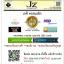 Jz ' เจซี คอนดิชันเนอร์ สูตรพิเศษ ชนิดเจล บำรุงผม บำรุงผิวได้ทุกส่วนทั่วร่างกาย thumbnail 2