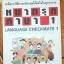 หมากรุกภาษา 1-5(LANGUAGE CHECKMATE 1-5) thumbnail 1