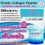LS Celeb Omatiz Collagen Peptide โอเมทิซ คอลลาเจน เพียว100% 250,000 mg thumbnail 4