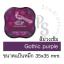 หมึกปั๊มพลาสติก สีม่วงเข้ม Gothic Purple thumbnail 1
