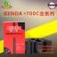 ยางใน KENDA 700*18/23C F/V 48L NI thumbnail 1