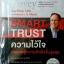 ความไว้ใจ กลยุทธ์สู่ความสำเร็จขั้นสูงสุด : Smart Trust thumbnail 1