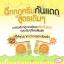 Mojii Sunscreen ครีมกันแดดที่ให้คุณมากกว่าการปกป้อง!! thumbnail 1