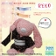 Eazy Knit Kits Doll Reko thumbnail 1
