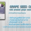 Grape Seed Oil Cold Pressed: 706 mg, น้ำมันองุ่น ชนิดสกัดเย็น thumbnail 5