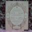 E0132 การ์ดแต่งงาน Adora หน้าเดียว สีครีม thumbnail 2