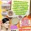 Arousa Cream 300g ครีมขัดผิวกายให้ผิวขาวเนียนใสเป็นธรรมชาติ thumbnail 6
