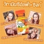 วิตามินซี ไคโต ซี Chito C dietary supplement product thumbnail 6