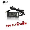 LG adapter ที่ชาร์จ LCD 19v 2.1a หัวเข็ม