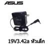 ASUS AC adapter ที่ชาร์จ notebook19V3.42a หัวใหญ่ ตัวใหม่ -black