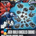 HGBC 1/144 JIGEN BUILD KNUCKLES (ROUND)