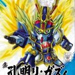 039 SHIN KOMEI RE-GZ (ENGLISH VER.)