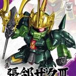 041 SHIN CHOKO ZAKU II (ENGLISH VER.)