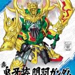 020 SHIN OUGASOU KAN-U GUNDAM (ENGLISH VER.)