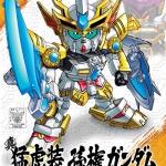 023 SHIN MOUKOSOU SONKEN GUNDAM (ENGLISH VER.)