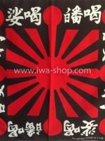 ผ้าเช็ดหน้าลายญี่ปุ่น