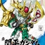 040 SHIN KANPEI GUNDAM thumbnail 1