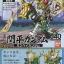 040 SHIN KANPEI GUNDAM thumbnail 3