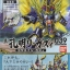 039 SHIN KOMEI RE-GZ (ENGLISH VER.) thumbnail 3