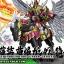 022 SHIN GURENSOU SOUSOU GUNDAM - ZETSUEI thumbnail 1