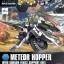 HGBC 1/144 METEOR HOPPER thumbnail 1